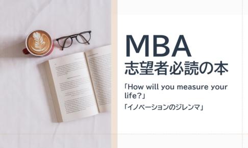 MBA志望者におすすめの本2冊