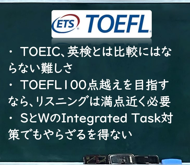 TOEFLとは?
