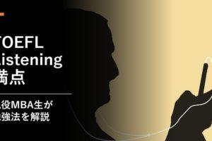 TOEFL リスニング満点 勉強法