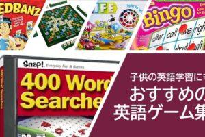 子供と遊べるおすすめの英語ゲーム