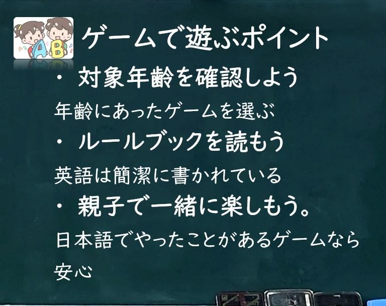 英語ゲームで遊ぶポイント