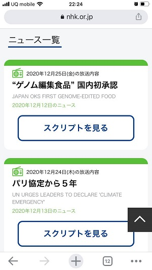 NHK英語ニュース