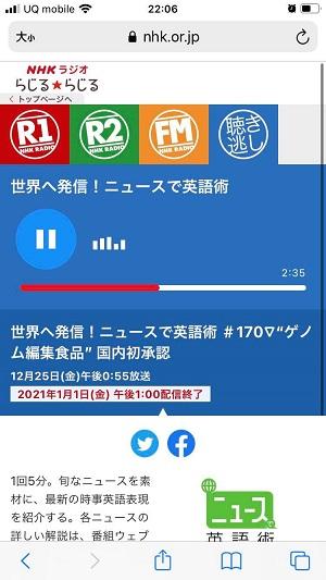 NHK英語ニュース らじるらじる
