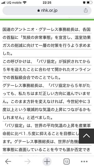 NHK英語ニュース 和文