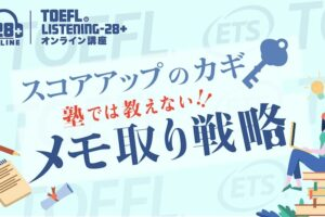 TOEFL リスニングオンライン講座タイトル画像