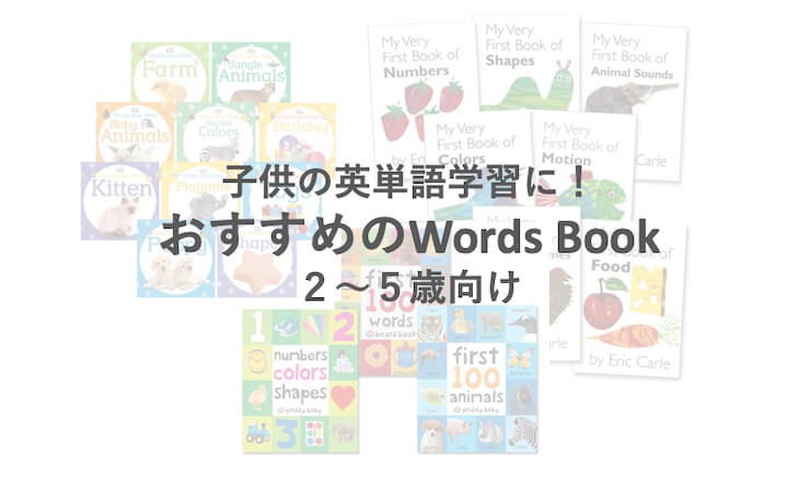 english-words-books-for-kids