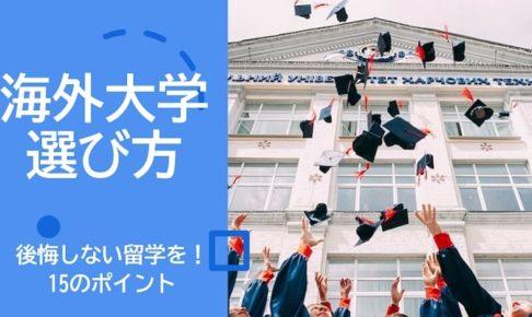 海外大学の選び方