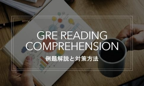 Reading Comprehension対策法
