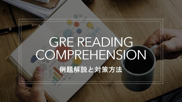 Reading Comprehension対策法