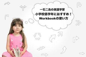 workbooks-for-kids