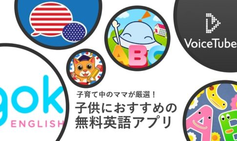 子供におすすめの無料英語アプリ