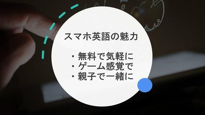 アプリを英語教育に使うメリット