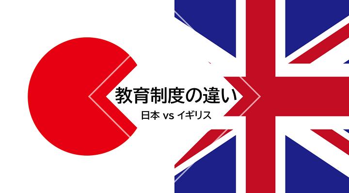 イギリスと日本の教育制度の違い
