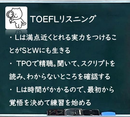 TOEFLリスニング対策法