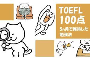 TOEFL iBT100点まで上げた対策法