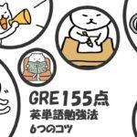 GRE Verbal155点 英単語暗記法6つのコツ