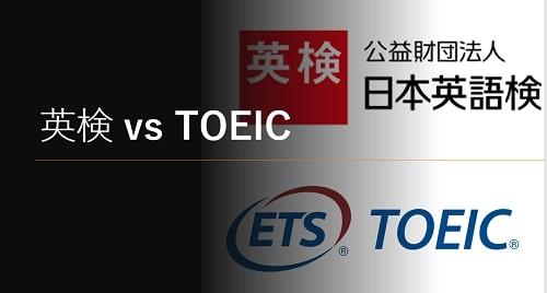英検 VS TOEIC