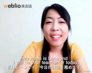 Weblio(ウェブリオ)英会話 ロゴ