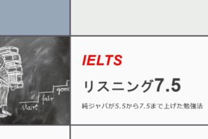 IELTSリスニング7.5勉強法