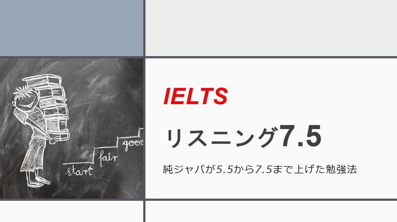 IELTSリスニング7.5勉強法