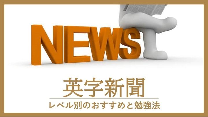 英語学習におすすめの英字新聞