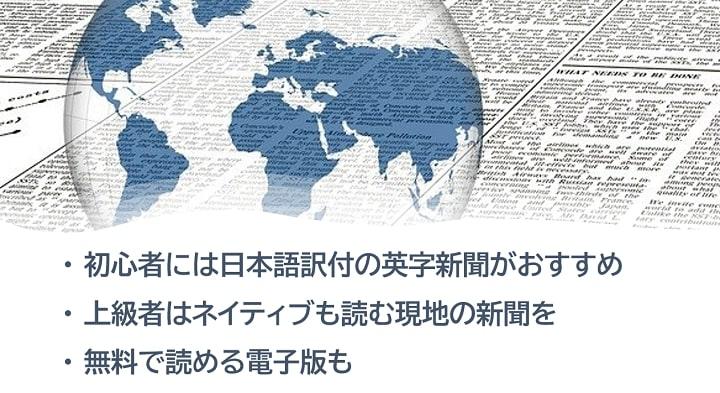 英字新聞とは?