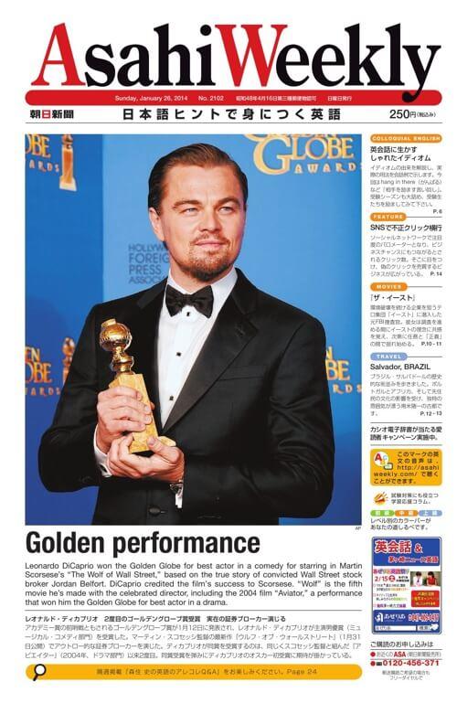 朝日新聞 Asahi Weekly