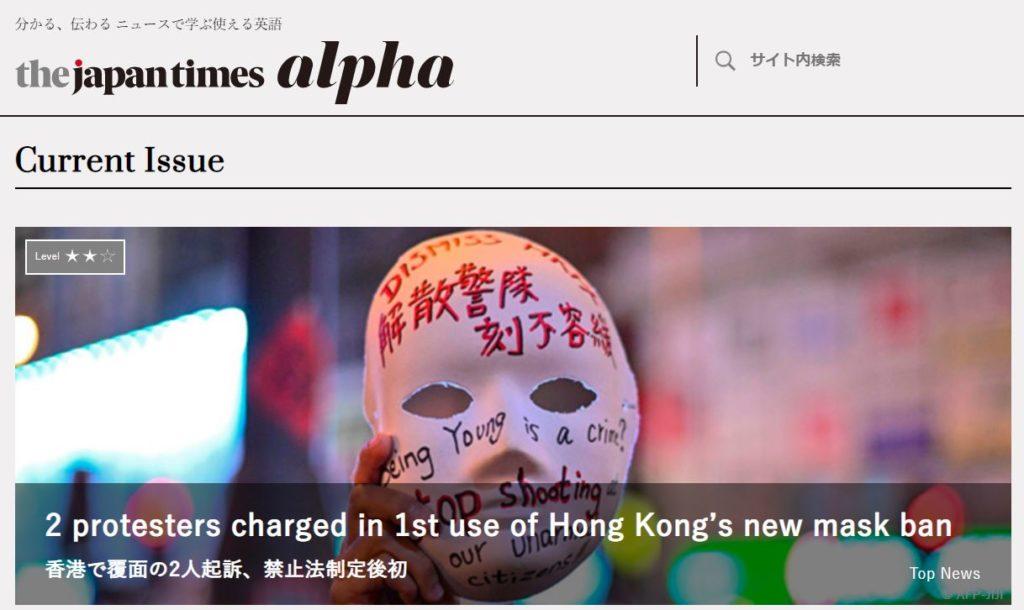 Tha Japan Times Alpha