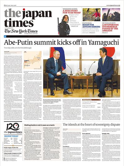 The Japan Times -ジャパンタイムズ