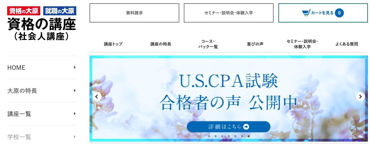 大原 USCPA