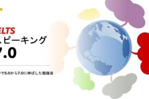 独学 IELTSスピーキング7.0
