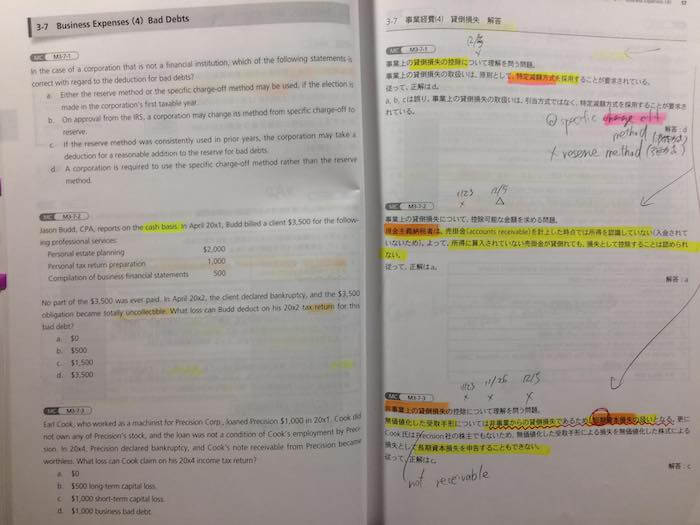 USCPA 勉強 テキスト