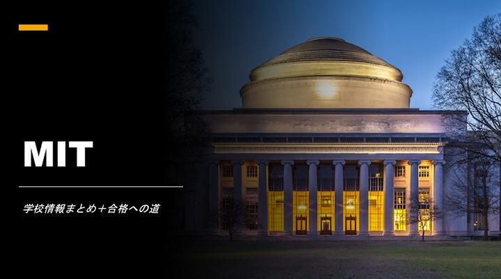MIT 学校紹介
