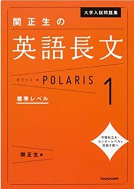 長文学習のおすすめ教材「関正生の英語長文ポラリス」