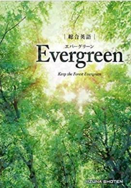 文法学習のおすすめ参考書 総合英語 Evergreen