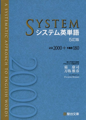 おすすめ単語帳「システム英単語」