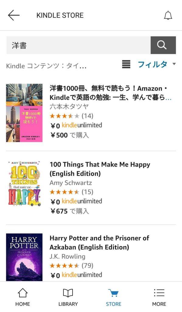 Kindle アプリ 洋書 検索画面