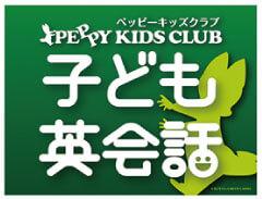ペッピーキッズクラブ ロゴ