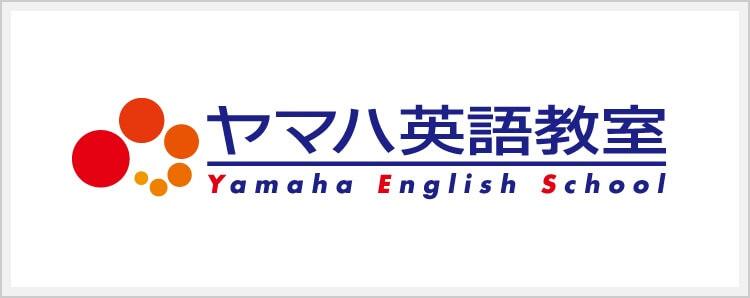 ヤマハ英語教室 ロゴ