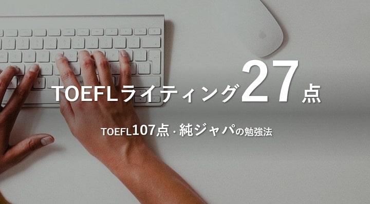 TOEFLライティング27点
