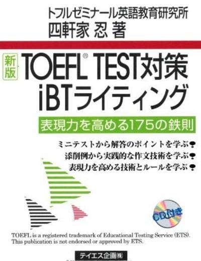 新版TOEFL TEST 対策iBT ライティング テイエス企画