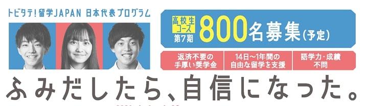 文部科学省「トビタテ!留学JAPAN日本代表プログラム
