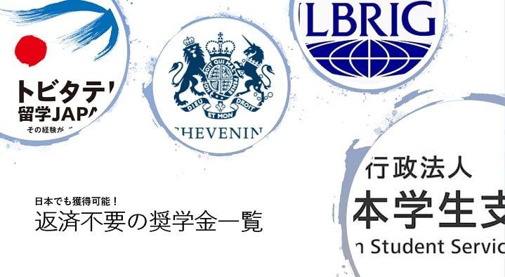 日本で返済不要の奨学金