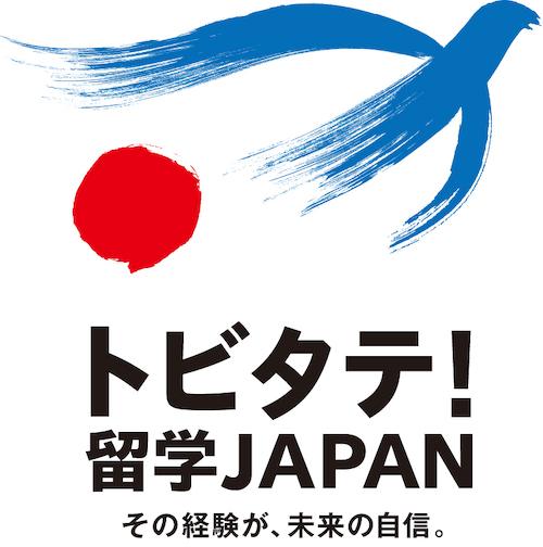 トビタテ!留学JAPAN日本代表プログラム ロゴ