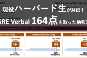 gre-verbal-164