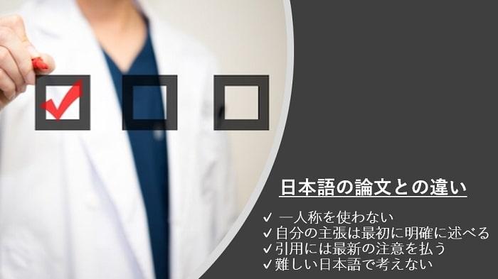 日本語と英語論文の違い