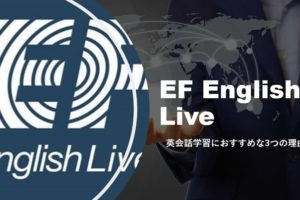 EF English Live おすすめの理由