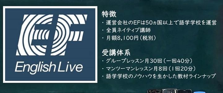 EF English Live 特徴