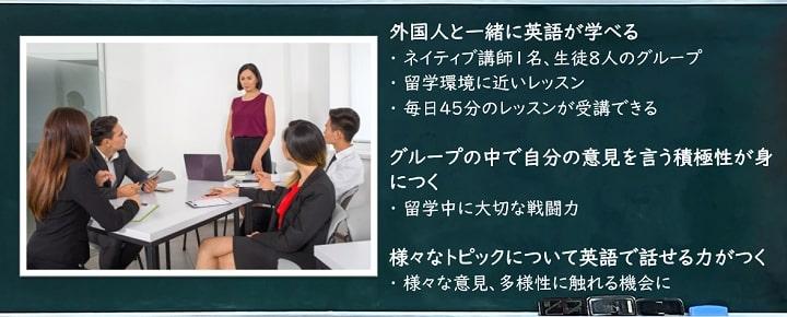 EF English Live 留学体験