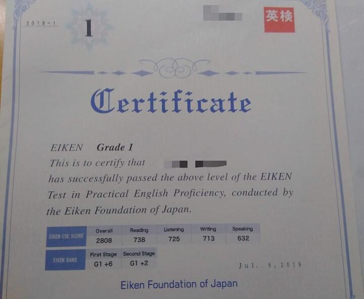 英検一級 合格証書